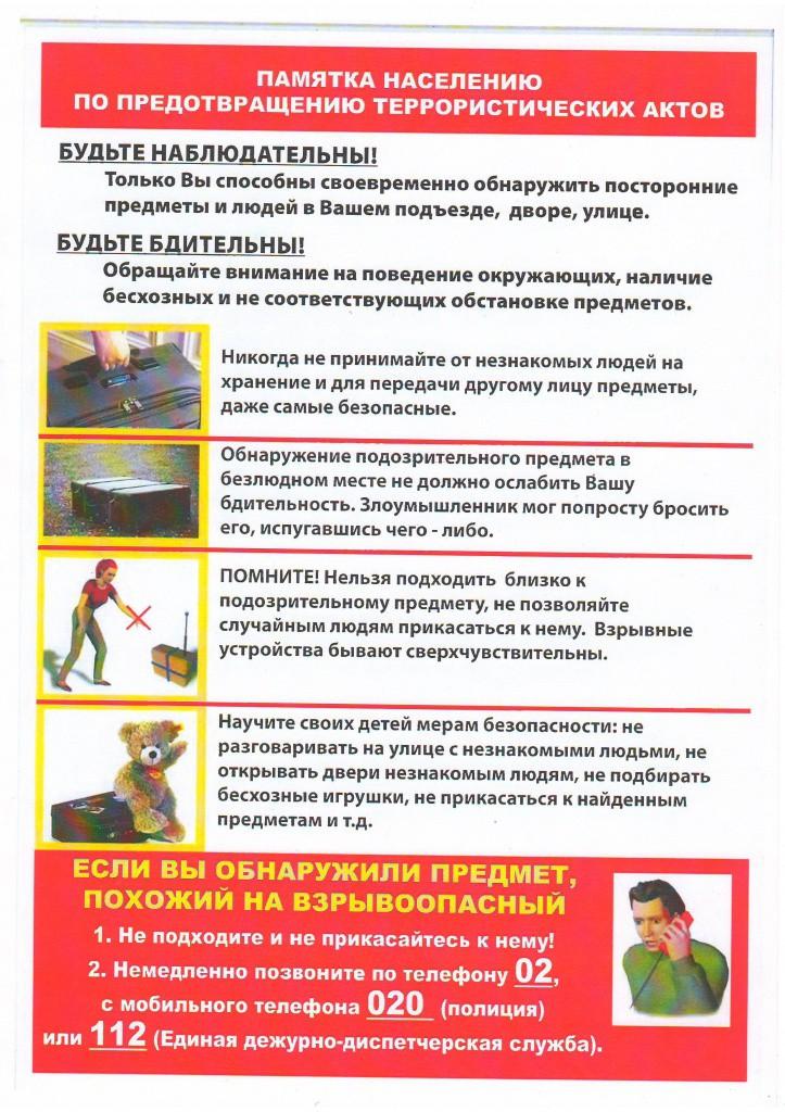 инструкция при террористическом в многоквартирном доме