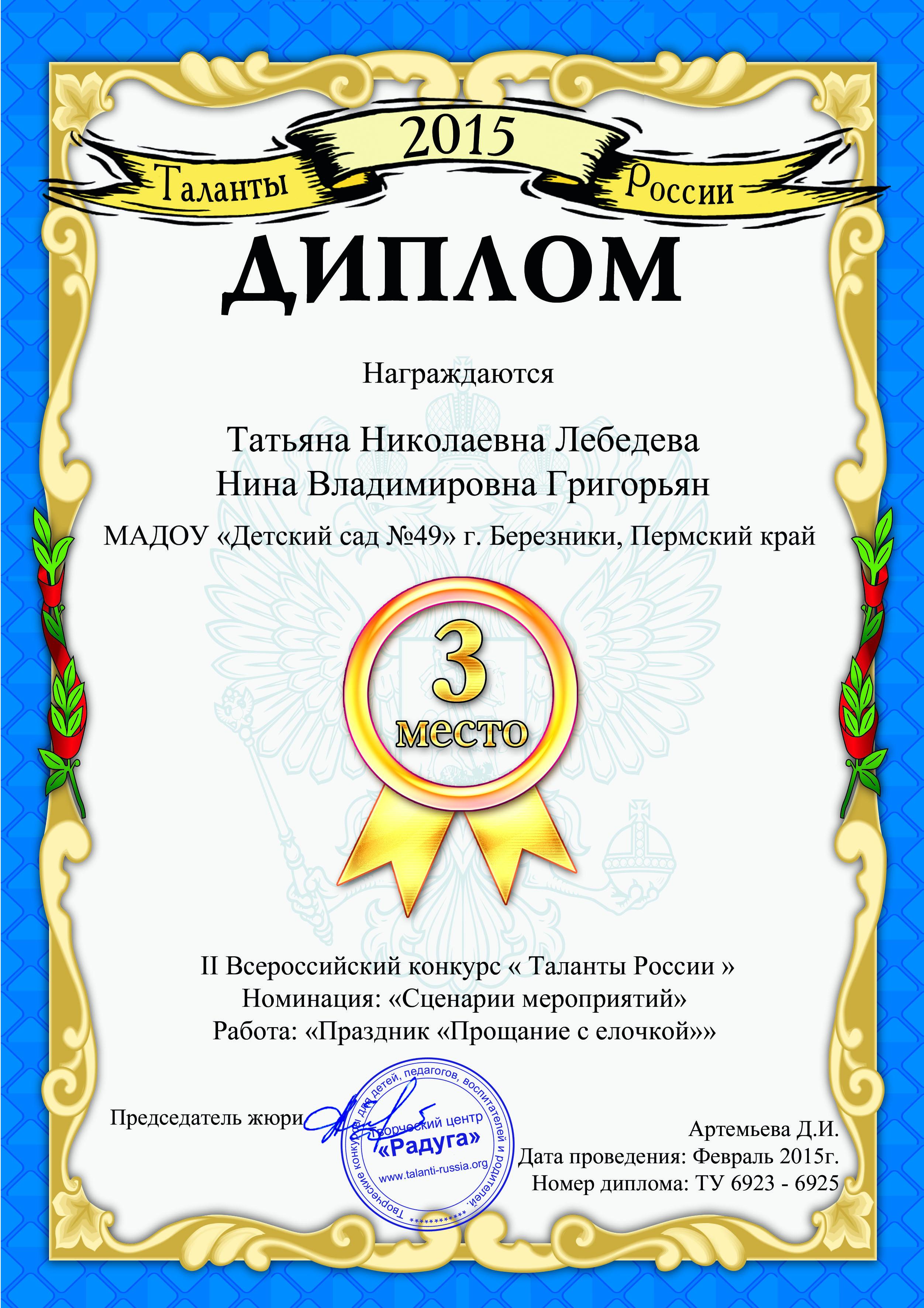 Всероссийский конкурс мой талант