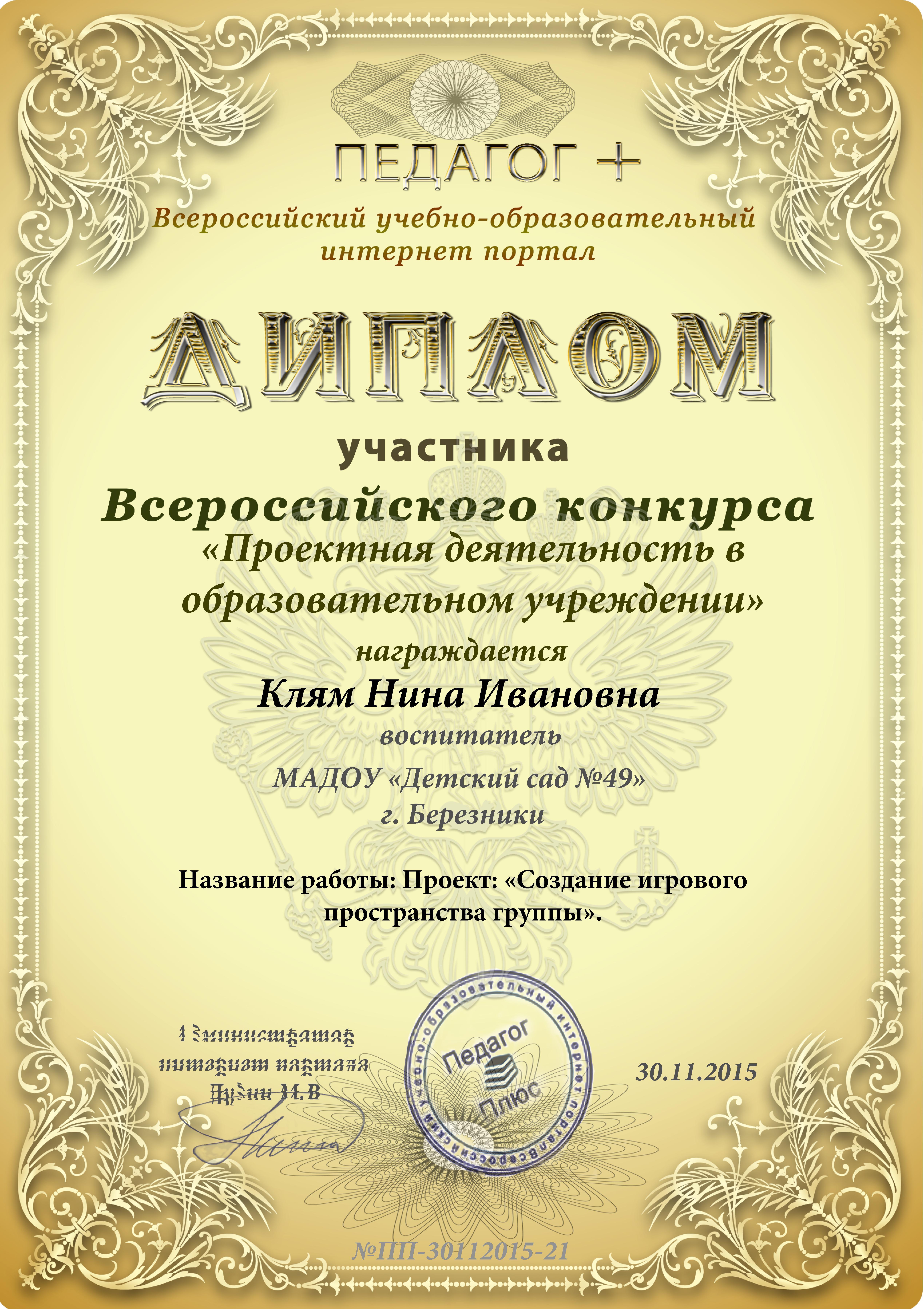 ПЕДАГОГИЧЕСКАЯ КОПИЛКА Казакова Татьяна Викторовна диплом 1 место