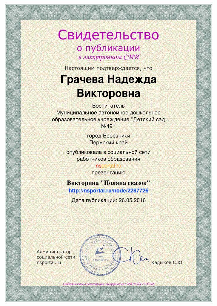 Nsportal конкурсы для педагогов